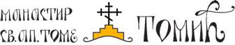 Manastir-Tomić-riznica-dobrog-zdravlja-tinkture-čajevi-kreme-šamponi-melemi-kapi-sirupi-eliksiri