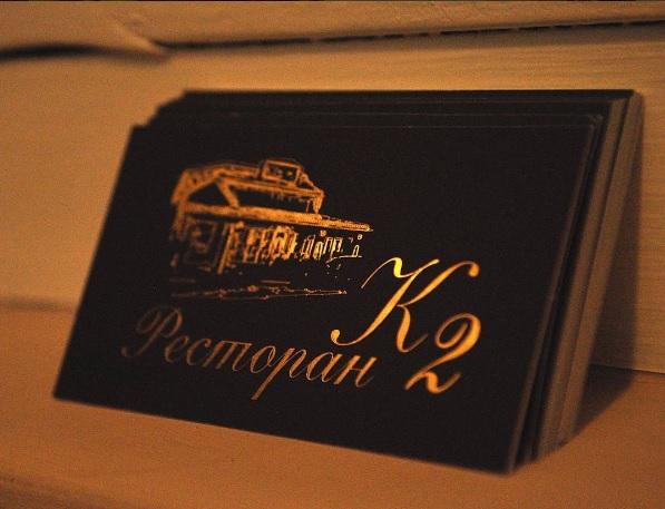 K2 nacionalni restoran